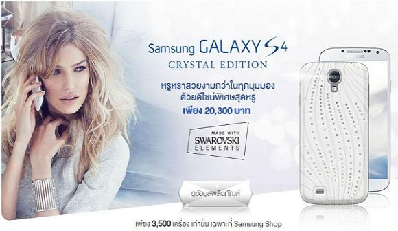 Samsung Galaxy S4 Crystal Editon: cristalli Swarowski