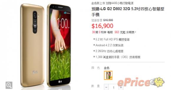 LG G2 si veste d'oro